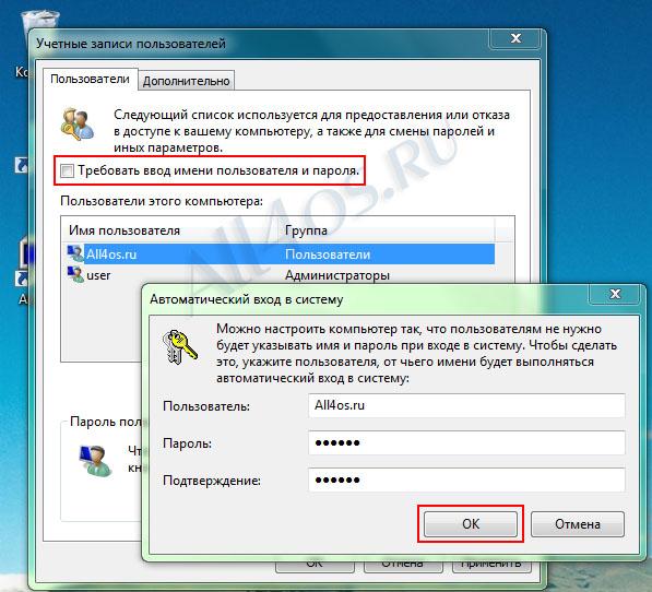 Как можно взломать пароль на windows 7? в.